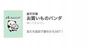 【無料LINE着せかえ】「お買いものパンダ」が登場、配布期間は7月27日まで