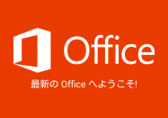 Microsoft、Android・iPhone版「Office Mobile」を無料化 作成・編集も可能に