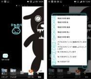 ウィジェット「Wi-Fiうさぎ」で、Wi-FiのON・OFFを簡単に管理する #Android