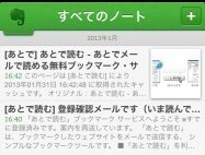 Evernoteでブックマークを使って簡単にWebクリップする方法
