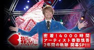 パラビ、『密着!4000時間 アーティスト香取慎吾2年間の軌跡 開幕SP!!!』を配信中