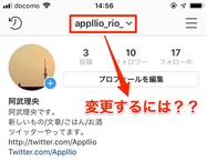 インスタグラムのアカウント名(ユーザーネーム/URL)を変更する方法
