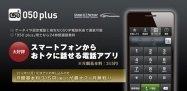 「050 plus」がアップデート、着信音変更やキーパッドデザインのカスタマイズが可能に