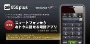 NTTコム、IP電話アプリ「050 plus」をAndroidとPCに対応