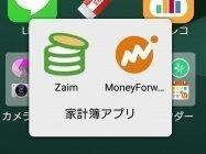 使いやすいのは? 家計簿アプリ比較:Zaim vs マネーフォワード【iPhone/Android】