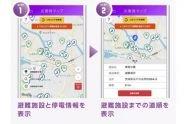 東電、公式アプリ「TEPCO速報」に「災害時マップ」機能を追加 避難施設の検索や標高の表示などが可能に