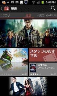 Androidマーケットで映画レンタルサービス開始