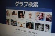 FacebookがGraph Search(グラフ検索)を開始、Googleとの競合関係が鮮明に
