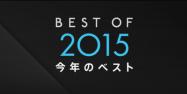 2015年ベストiPhoneアプリ、アップル選出