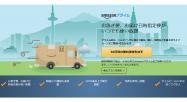 Amazonプライム、月額400円のプランが提供開始