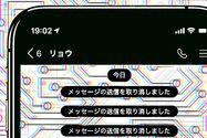 LINEで送信取り消しされたメッセージを復元して見るアプリまとめ