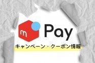 メルペイ・メルカリの最新キャンペーン・クーポン情報まとめ【9月更新】