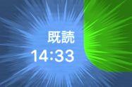 LINEで既読をつけずに読む方法 2020【iPhone/Android/PC対応】