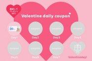 LINEギフトでバレンタインキャンペーン開催中 お得なクーポンが毎日もらえる