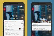 【Android】ロック画面の通知内容を表示/非表示に切り替える方法