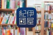 書店発ならではのこだわりあるリーダー機能、本棚機能が特徴「紀伊國屋書店Kinoppy」