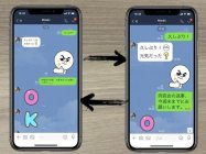 LINEで文字サイズ(フォントの大きさ)を変更する方法【iPhone/Android/PC】
