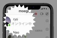 【インスタグラム】オンライン状態がバレる緑の丸を消す2つの方法