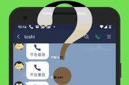 LINE電話で着信画面が出ないトラブルの解決法、Android端末の設定変更で直る可能性あり