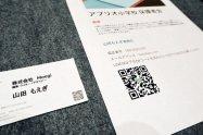 LINEのQRコードを印刷する方法、名刺や招待状などに便利