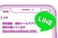 LINEで友達追加用のURLを作成して送る方法 QRコードから簡単に取得・貼り付け