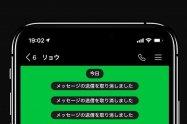 【LINE】送信メッセージ「取り消し」方法──通知で相手にバレないか、どう表示されるのか検証