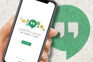 今日から始める、「ハングアウト」の使い方 超入門【Android/iPhoneアプリ・PC対応】