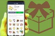 LINEのスタンプをプレゼントする方法と知っておきたい注意点【iPhone・Android】