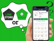 超入門、LINEで有料スタンプを購入する方法(買い方)──カードやキャリア決済など支払い手段も総まとめ【iPhone/Android/PC】