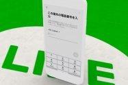 LINEは「電話番号なし」で登録できる? SMS・通話ができない端末でLINEを使う方法