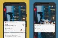 【Android】ロック画面通知の設定まとめ 再表示方法/表示されない場合の対処法も