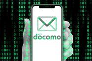 ドコモメールのデータをバックアップ・復元・移動する方法(iPhone・Android・パソコン)