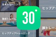 気になる部位のトレーニングや体重管理ができる、フィットネスアプリ「30日間フィットネスチャレンジ」