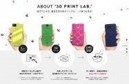 KDDI、3Dプリンターで自分デザインのスマホケースが作れるサービス開始 一律3,980円で