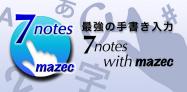 アプリ「7notes with mazec」手書きで正確な日本語文字入力ができる #Android