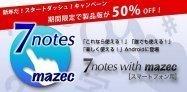 人気の手書き文字入力アプリ「7notes with mazec」が半額セール
