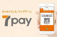 7pay、9月30日のサービス廃止が決定 被害金額は全額補償、未使用のチャージ残高も払い戻しへ