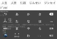 アプリ「ArtIME 日本語入力」iPhoneに近い操作感 #Android