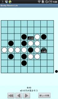 ゲーム「Booby Reversi Lite」対戦コンピュータが強いオセロゲーム #Android