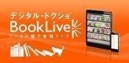 「BookLive!」のアプリが大幅にリニューアル、話題の電子書籍も続々登場
