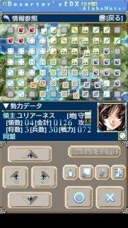 ゲーム「Deserter's2DX SPver」ファンタジー系戦略シミュレーション #Android
