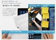 Sleipnir Mobile for Android 開発日記 最終回