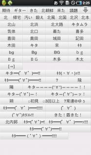 日本語入力アプリ OpenWnnフリック入力対応版
