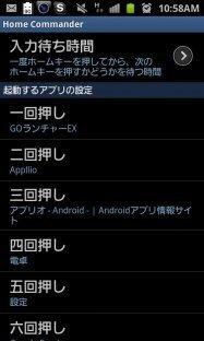アプリ「Home Commander」ホームボタン連続押しでアプリ起動 #Android