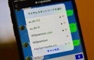 iPhoneのウザくて邪魔な「ワイヤレスネットワークを選択」アラートを非表示にする方法