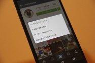 Instagram、お気に入りの芸能人などが投稿した写真を見逃さずに済む通知機能を追加 写真編集ツールに「色」と「フェード」も登場