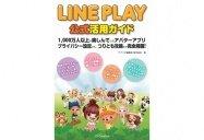 アプリオが書いた『LINE PLAY 公式活用ガイド』電子版、先行配信・半額キャンペーン開始