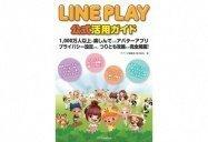 【お知らせ】『LINE PLAY 公式活用ガイド』電子版の先行配信・半額セールが「Kinoppy」「honto」でもスタート