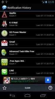 アプリ「Notification History」プッシュ通知などをすべて記録 #Android