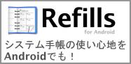 アプリ「Refills for Android」モレスキンになぞらえられるデザイン性の高いシステム手帳アプリ #Android